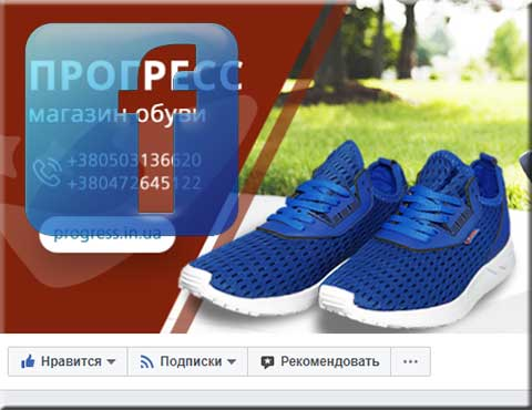 магазин обуви Прогресс в Facebook