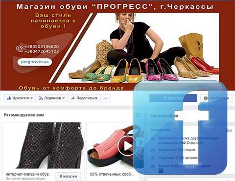 Обувь от комфорта до брендовой в Facebook