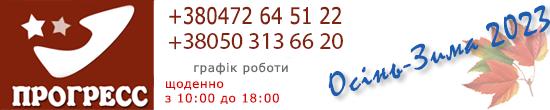 "магазин обуви ""Прогресс"""