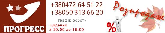 """магазин обуви """"Прогресс"""" -  распродажа"""