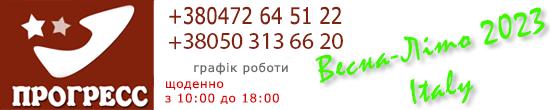 """магазин """"Прогресс"""" - Итальянские коллекции"""